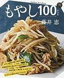 もやし100レシピ (GAKKEN HIT MOOK 学研のお料理レシピ)