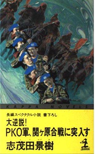 大逆説!PKO軍、関ケ原合戦に突入す (カッパ・ノベルス)