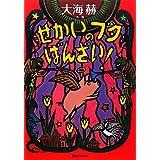 せかいのブタばんざい! (fukkan.com)