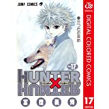 HUNTER×HUNTER カラー版 17 (ジャンプコミックスDIGITAL)