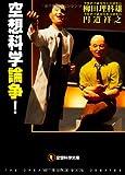 空想科学論争! (空想科学文庫 (09))