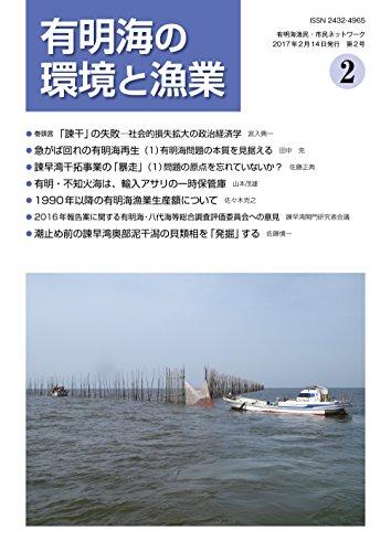 有明海の環境と漁業 (第2号)