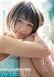 SODstar 唯井まひろ 18歳 AV DEBUT [DVD]