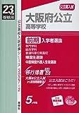 大阪府公立高等学校前期入学選抜者 23年度受験用 (公立高校入試問題シリーズ)