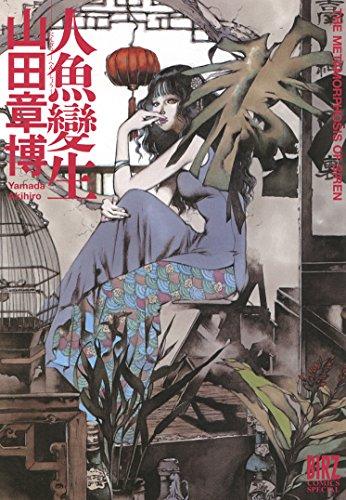 人魚變生 (バーズコミックス スペシャル)の詳細を見る