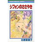 シフォンのささやき (りぼんマスコットコミックス)