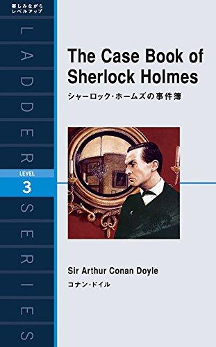 シャーロック・ホームズの事件簿 The Case Book of Sherlock Holmes (ラダーシリーズ Level 3)の詳細を見る