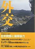 外交〈Vol.07〉特集 東日本大震災 日米同盟と国際協力