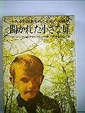 開かれた小さな扉―ある自閉児をめぐる愛の記録 (1972年)