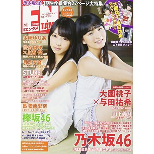 ENTAME(エンタメ) 2017年 10 月号 [雑誌]