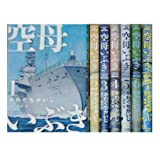空母いぶき コミック 1-7巻セット