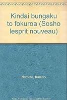 近代文学とフォークロア (叢書レスプリ・ヌウボオ)