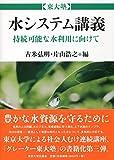 東大塾 水システム講義: 持続可能な水利用に向けて