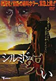 シルミドの呪い[DVD]