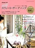 &home別冊 my スウィート ガーデニング  (双葉社スーパームック) (双葉社スーパームック &home別冊) 画像