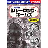 名探偵シャーロック・ホームズ (DVD 10枚組) BCP-038