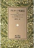プルターク英雄伝 5 アリステイデース,マルクス,カトー,フィロボイメーン,ティト (岩波文庫 赤 116-5)