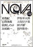 NOVA 5---書き下ろし日本SFコレクション (河出文庫)