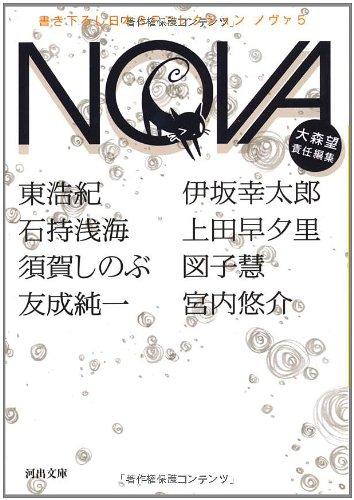 NOVA 5---書き下ろし日本SFコレクション (河出文庫)の詳細を見る