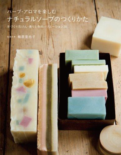 ハーブ・アロマを楽しむナチュラルソープのつくりかた―手づくり石けん・香りと色のバリエーション20の詳細を見る