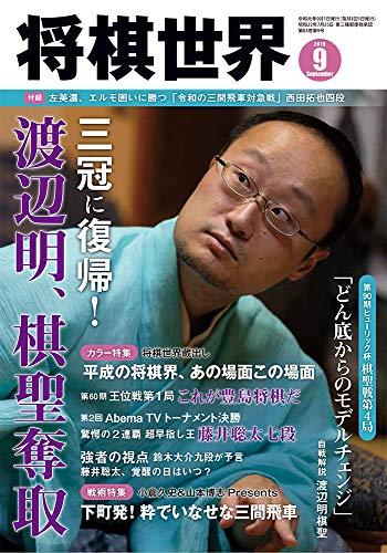 将棋世界2019年9月号