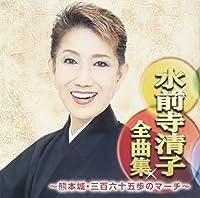水前寺清子全曲集〜熊本城・三百六十五歩のマーチ〜