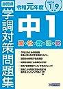 令和元年度静岡県中1学調対策問題集