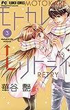 モトカレ←リトライ(3) (フラワーコミックス)