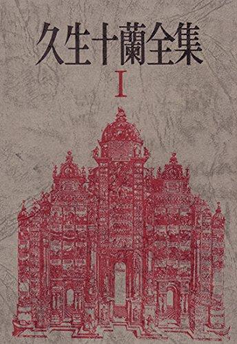 久生十蘭全集 1の詳細を見る