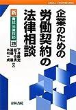 企業のための労働契約の法律相談 (新・青林法律相談)