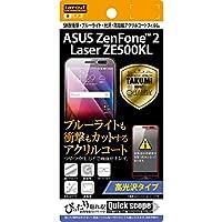 レイ・アウト ASUS ZenFone 2 Laser フィルム 5H耐衝撃ブルーライト光沢アクリルコート  RT-AZ2LSFT/S1