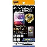 レイ・アウト ASUS ZenFone 2 Laser 5H耐衝撃ブルーライト光沢アクリルコートフィルム  RT-AZ2LSFT/S1