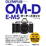 OLYMPUS OM-D E-M5オーナーズガイド