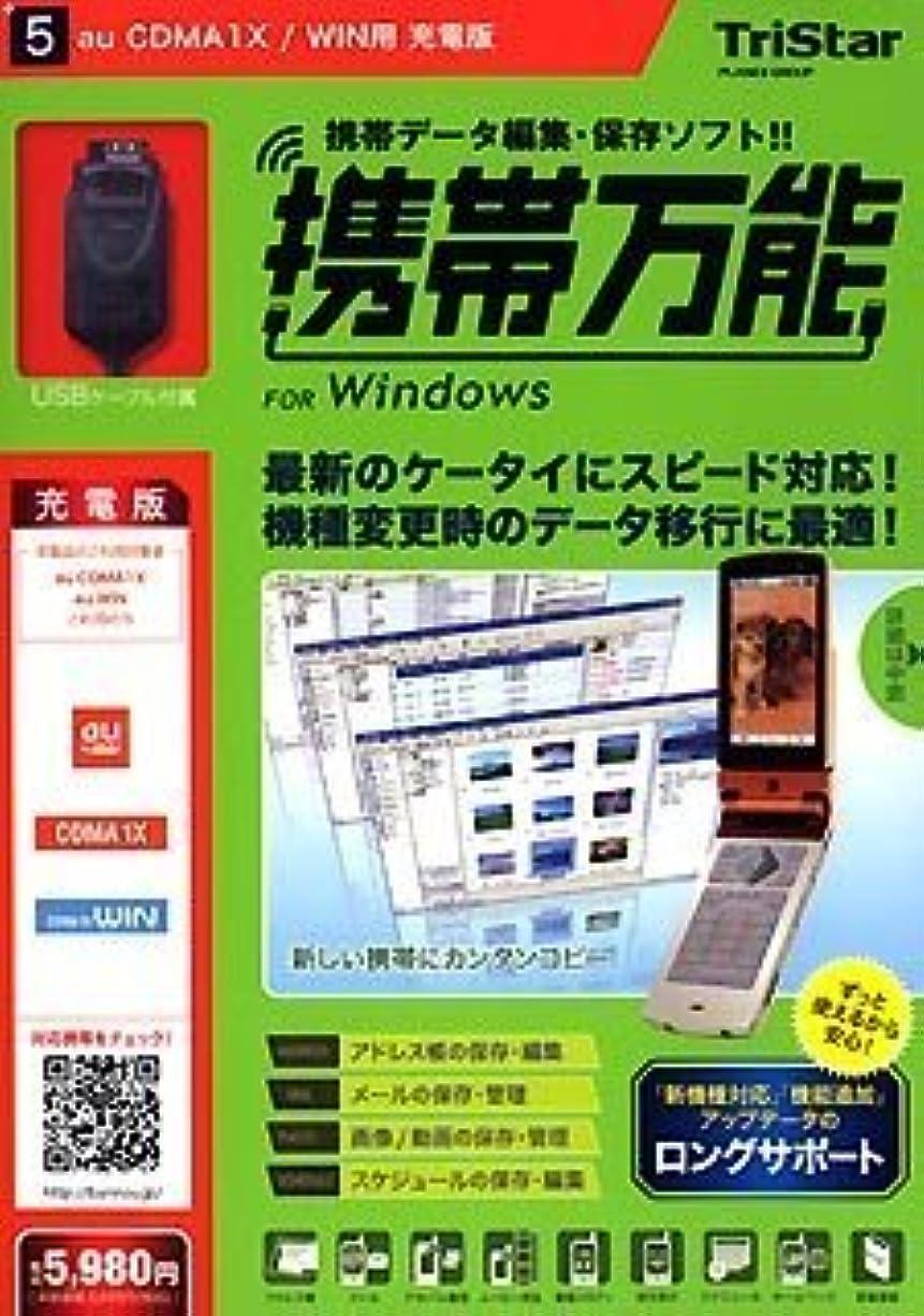 携帯万能 for Windows au CDMA1X / WIN用 充電版