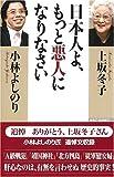 日本人よ、もっと悪人になりなさい (WAC BUNKO)