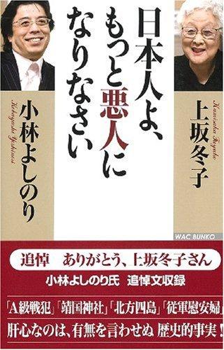 日本人よ、もっと悪人になりなさい (WAC BUNKO)の詳細を見る