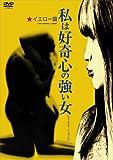 私は好奇心の強い女―イエロー篇 〈ノーカット完全版〉 [DVD]