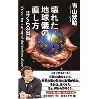 青山 繁晴 (著) (51)新品:   ¥ 994 ポイント:31pt (3%)28点の新品/中古品を見る: ¥ 580より