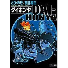 DAI-HONYA ダイホンヤ (早川書房)