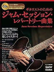 ギタリストのためのジャム・セッション・レパートリー曲集 (ジャム・セッションが体験できるCD付) (Guitar Magazine)