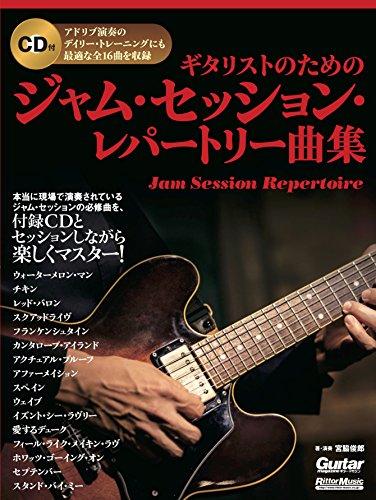 ギタリストのためのジャム・セッション・レパートリー曲集 (ジャム・セッションが体験できるCD付)