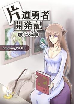 [SmokingWOLF]の片道勇者開発記: 四年の旅路