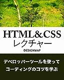 HTML&CSS レクチャー (DESIGNMAP BOOKS)