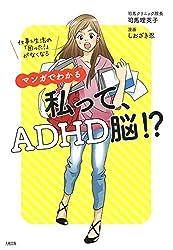 仕事&生活の「困った!」がなくなる マンガでわかる 私って、ADHD脳!? (大和出版)