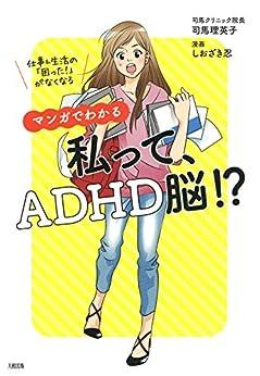 [司馬 理英子]の仕事&生活の「困った!」がなくなる マンガでわかる 私って、ADHD脳!? (大和出版)