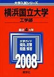 横浜国立大学(工学部) (大学入試シリーズ 51)