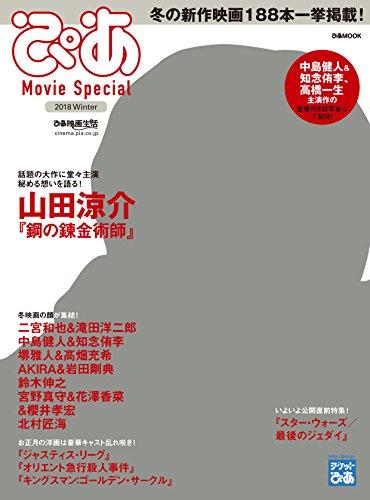 ぴあ Movie Special 2018 Winter(山田涼介特集) (ぴあMOOK)