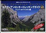 DVD>カナディアンロッキートレッキングガイド 1 (<DVD>) (<DVD>)
