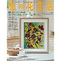 私の花生活No.85 (Heart Warming Life Series)