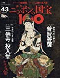 週刊ニッポンの国宝100 43 普賢菩薩/三佛寺投入堂